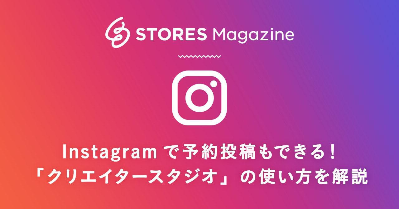 f:id:storesblog:20200228150319j:plain