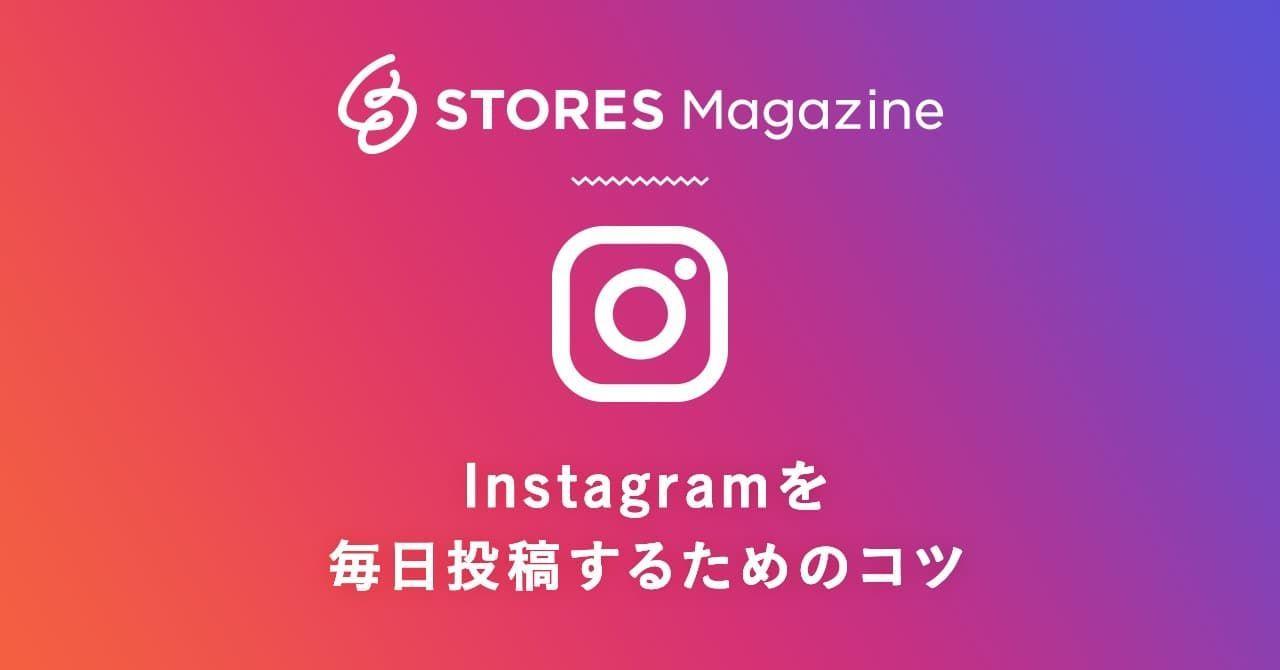 f:id:storesblog:20200302122507j:plain