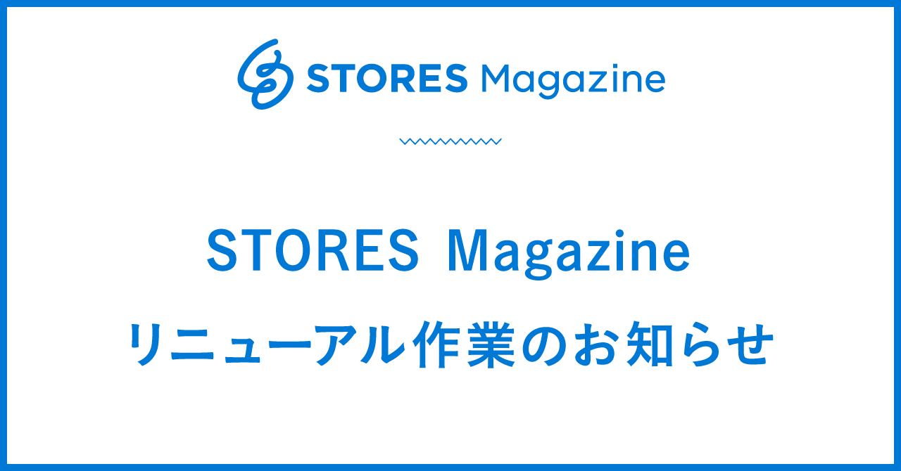STORES Magazine リニューアル作業のお知らせ