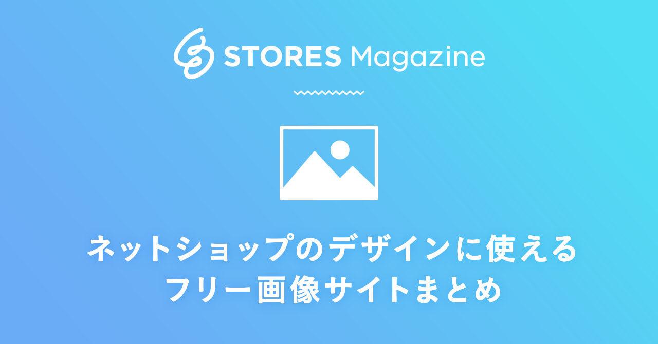 ネットショップのデザインに使えるフリー画像サイトまとめ