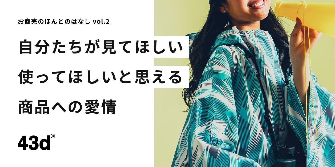 ネットショップで全国のお客様と繋がる、札幌発のブランド 43DEGREES