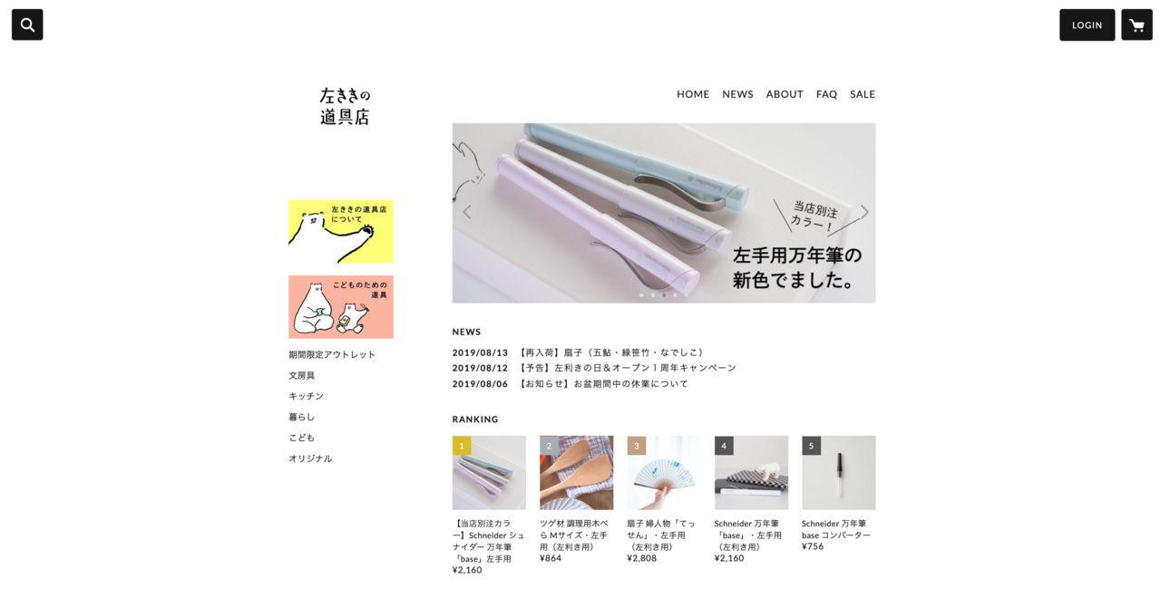 左ききの道具店 3