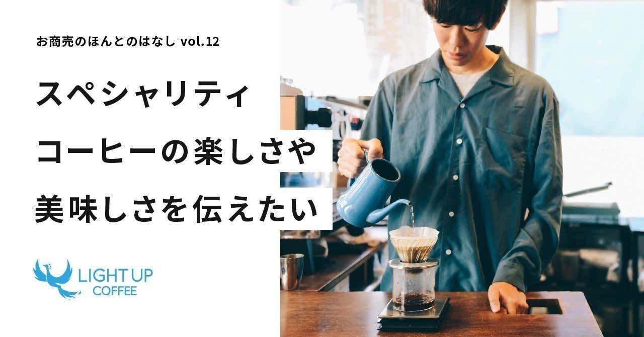 「スペシャリティコーヒーの楽しさや美味しさを伝えたい」 Light Up Coffeeはコーヒーで世界を明るくする