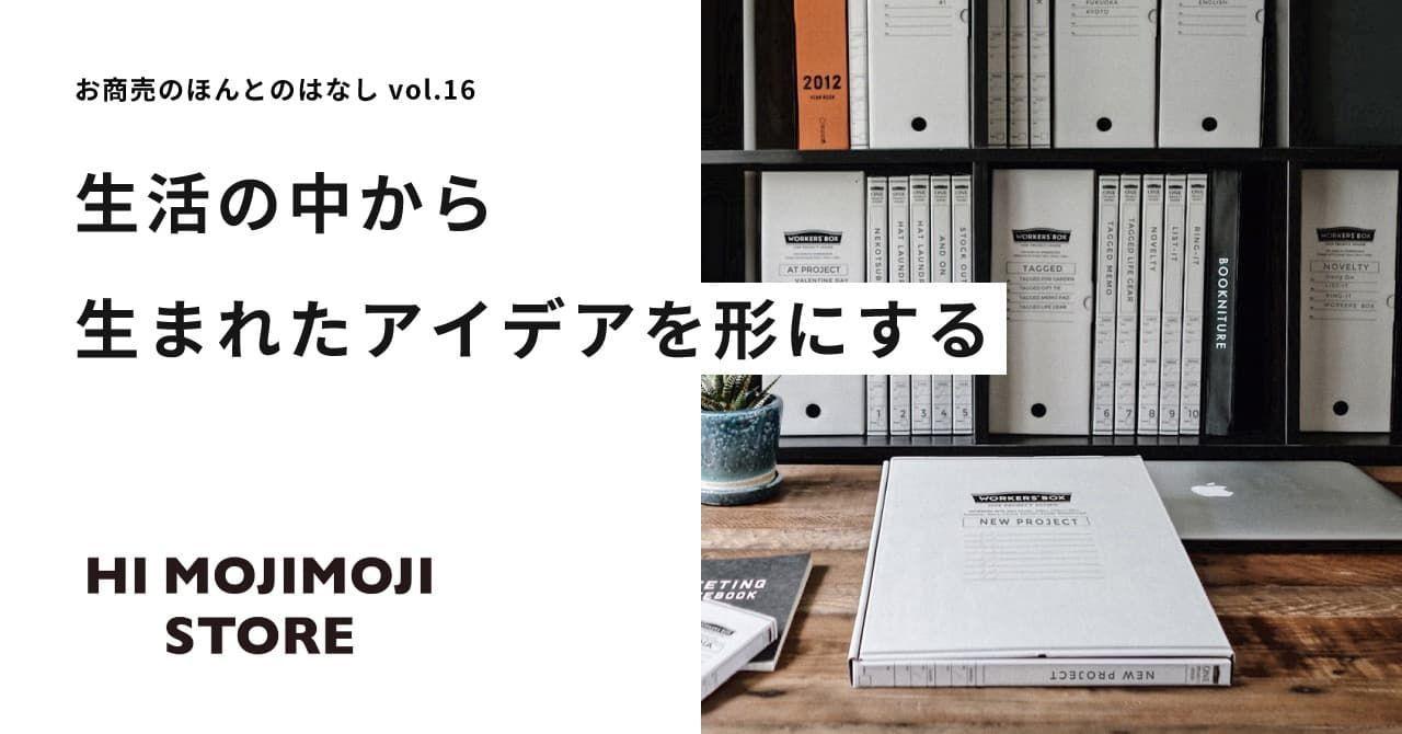 f:id:storesblog:20200317153412j:plain