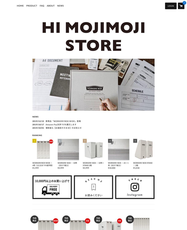f:id:storesblog:20200317153416j:plain