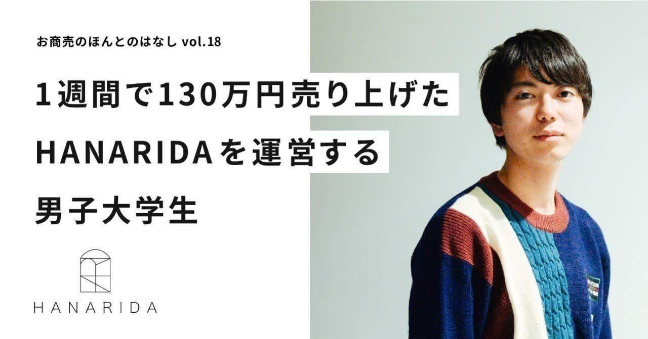「自分でやってみないとわからないことがたくさんある」1週間で130万円を売り上げたHANARIDAを運営する大学生KENT