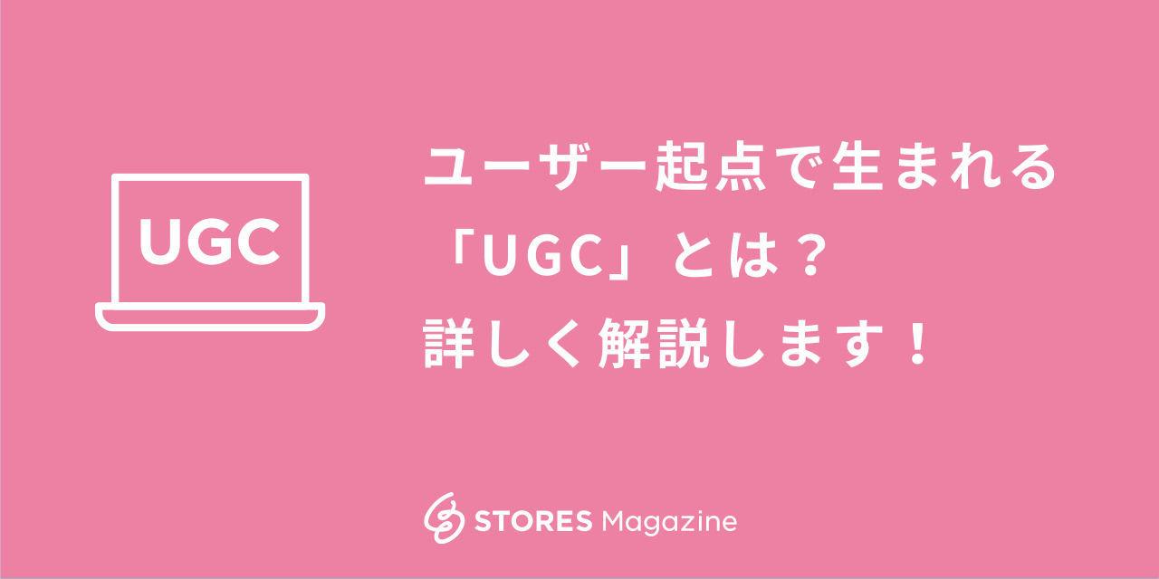 f:id:storesblog:20200319142538j:plain