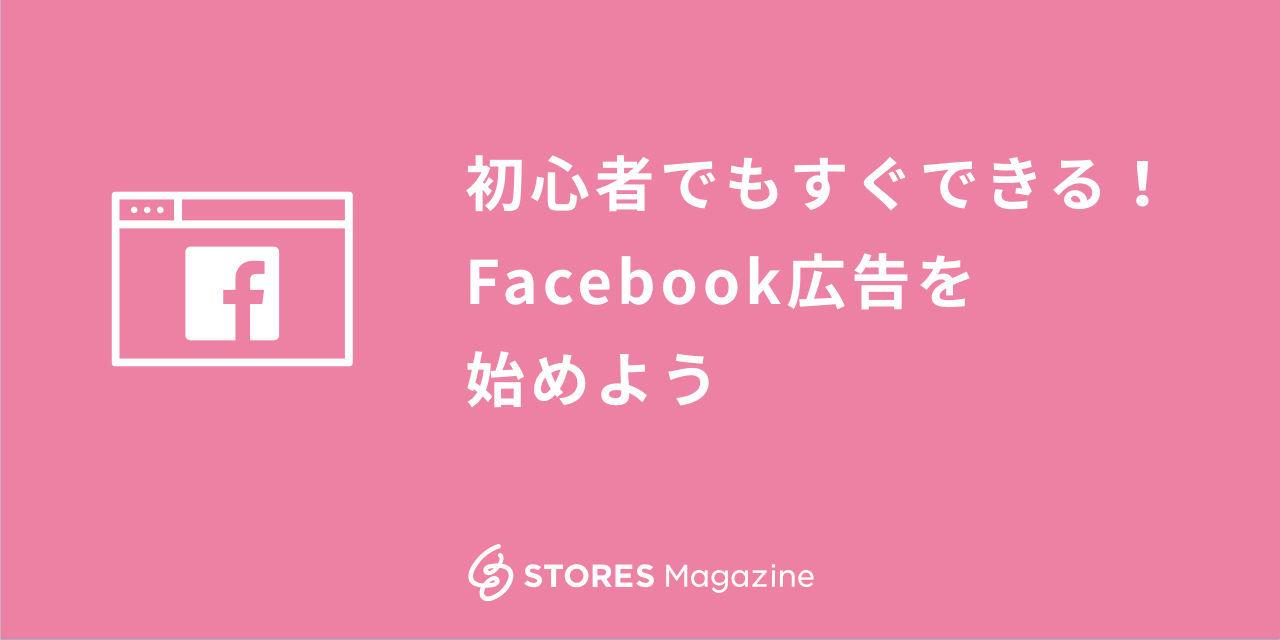 f:id:storesblog:20200325160529j:plain