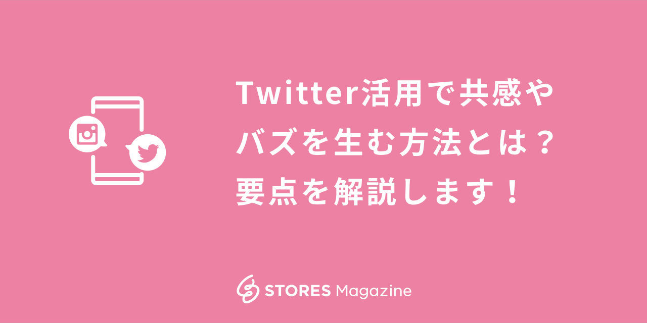 f:id:storesblog:20200325161355j:plain