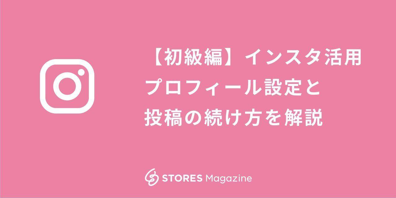 【初級編】Instagram ネットショップ活用法〜プロフィール設定と投稿の続け方〜
