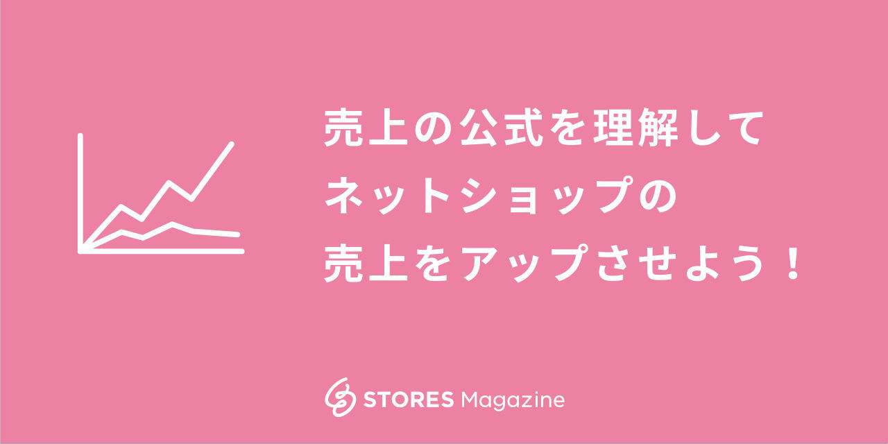 f:id:storesblog:20200331153223j:plain