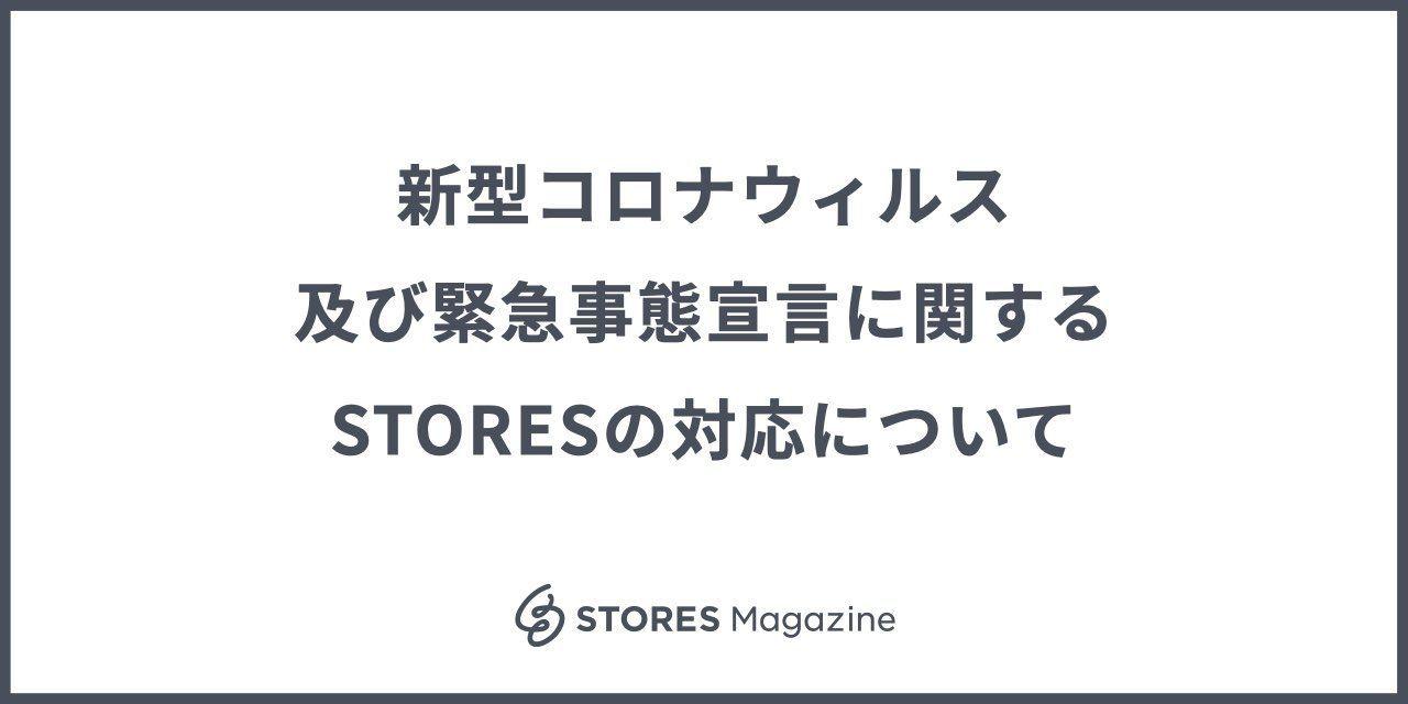 f:id:storesblog:20200407114106j:plain