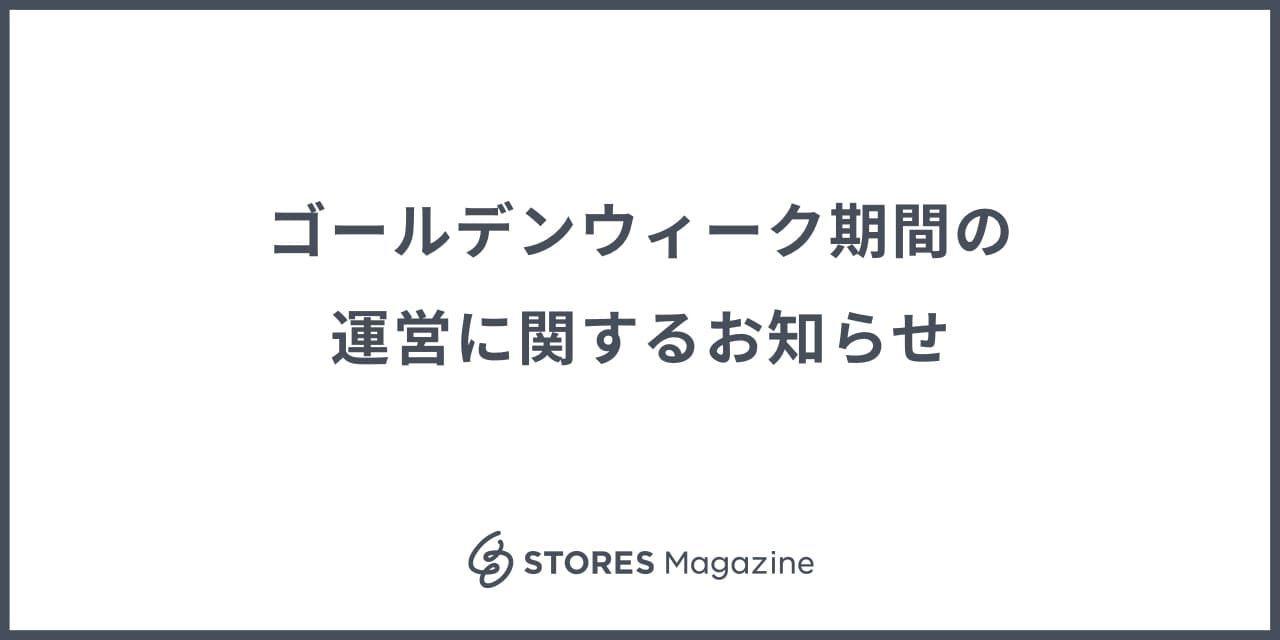 f:id:storesblog:20200410134018j:plain