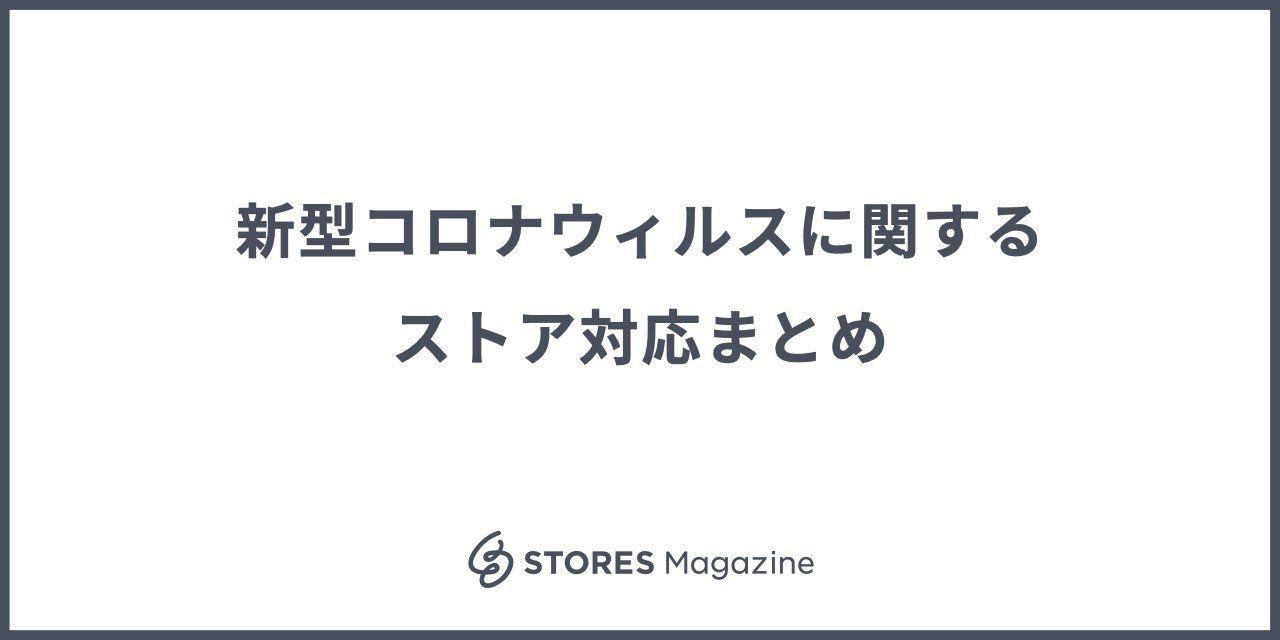 f:id:storesblog:20200413093927j:plain