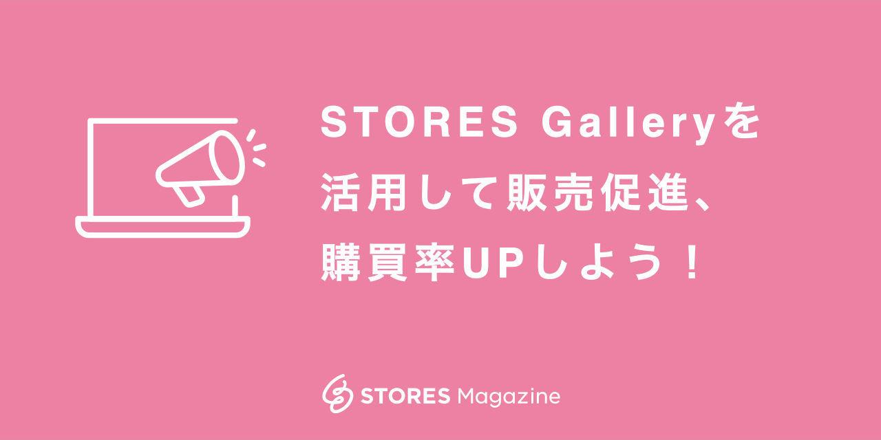 f:id:storesblog:20200414131930j:plain