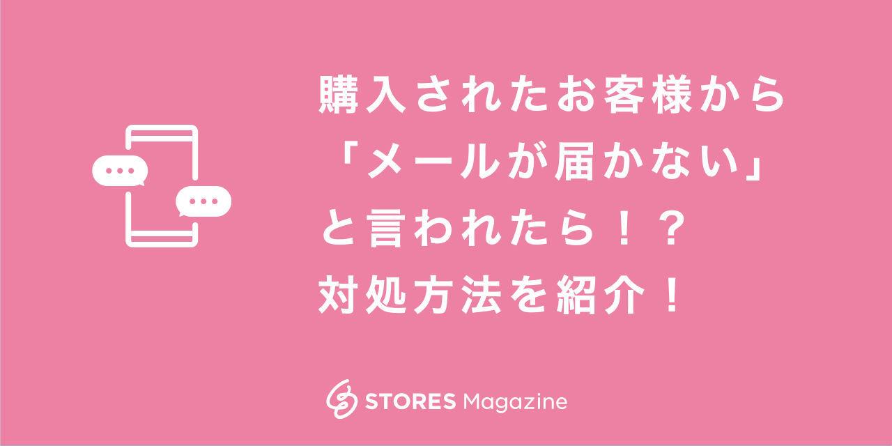 f:id:storesblog:20200414132128j:plain