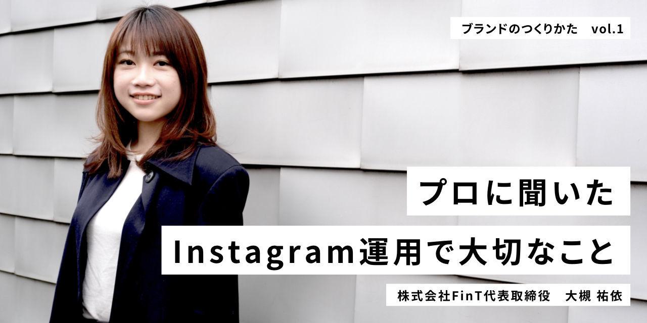 追いかける数字は1つだけ。Instagram運用で大切なこと。株式会社FinT