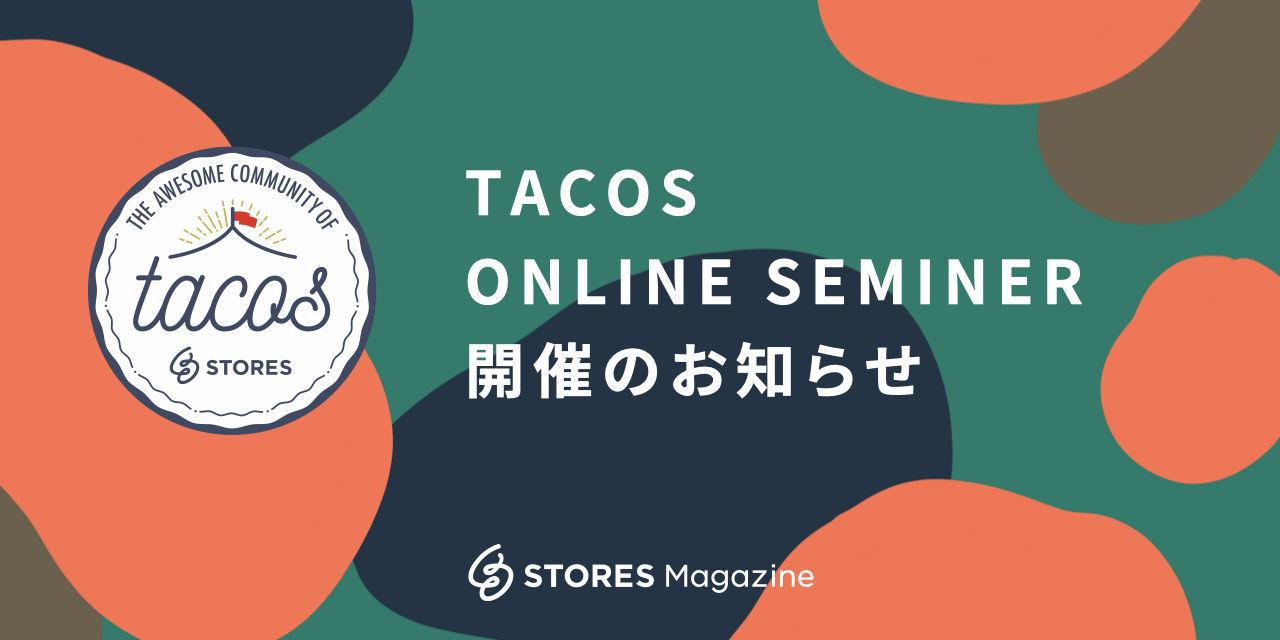 【無料Webセミナー】6月毎週開催!STORESサービス説明会のお知らせ