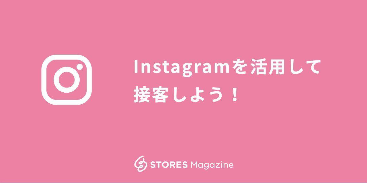 f:id:storesblog:20200430145747j:plain