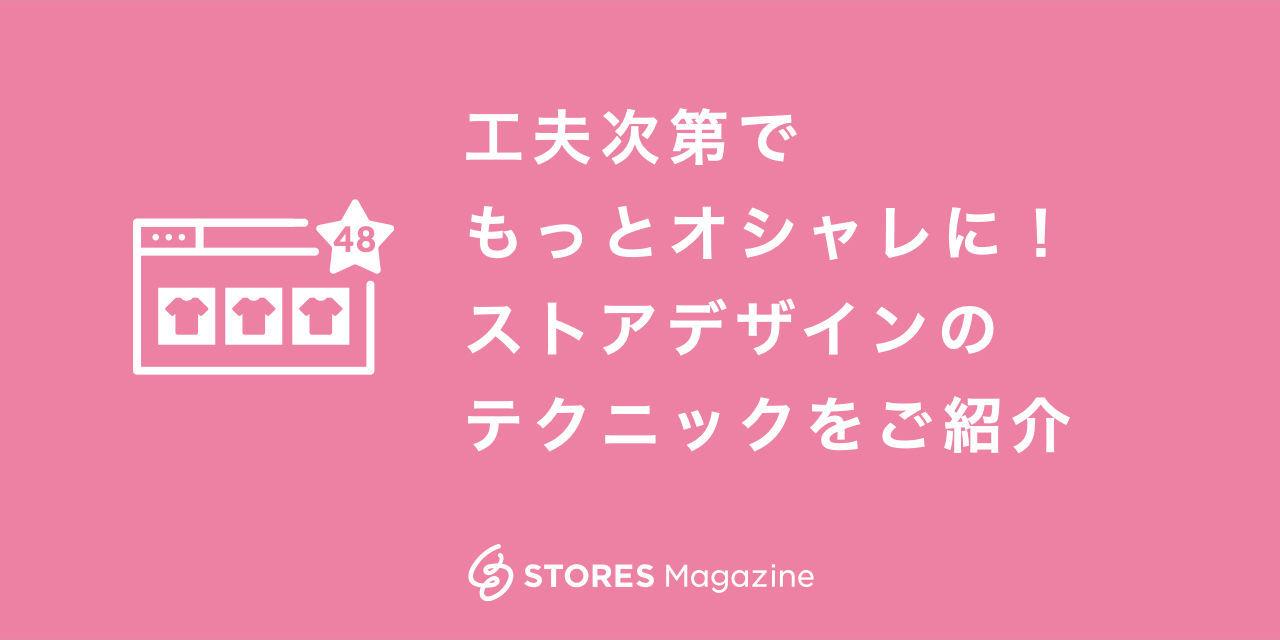 f:id:storesblog:20200508190955j:plain