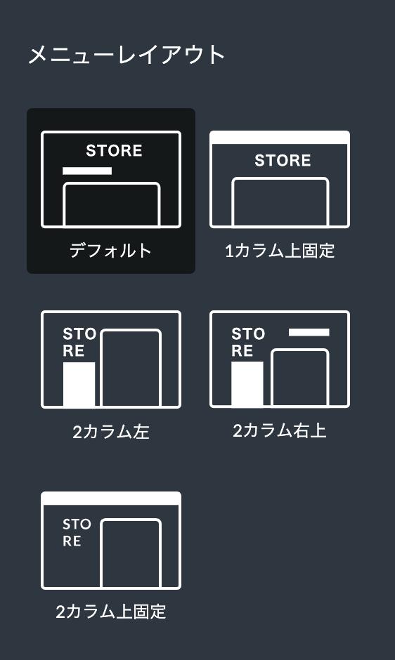 f:id:storesblog:20200511185032p:plain