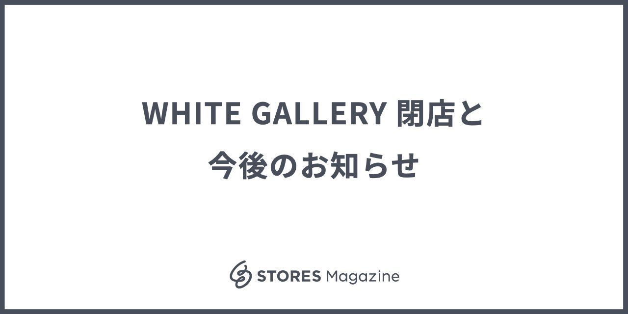 f:id:storesblog:20200512110232j:plain