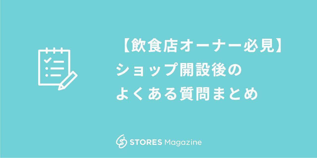f:id:storesblog:20200518122041j:plain