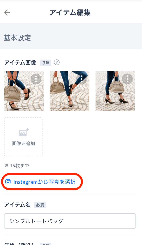 Instagram画像連携