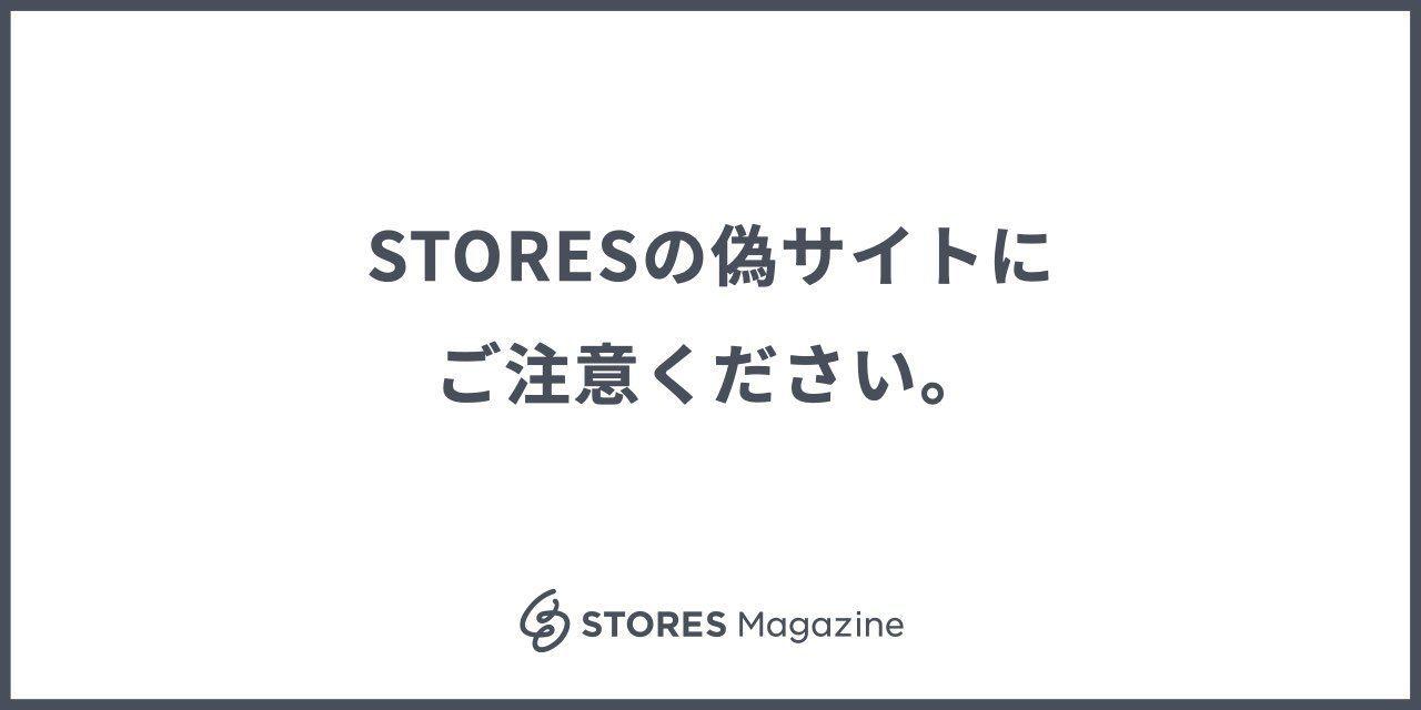 f:id:storesblog:20200520101120j:plain