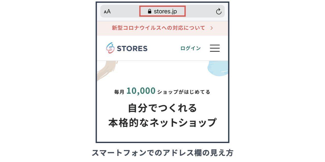 f:id:storesblog:20200520102659j:plain