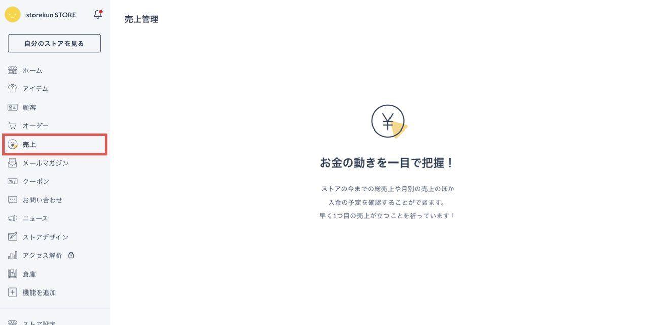 f:id:storesblog:20200520120214j:plain