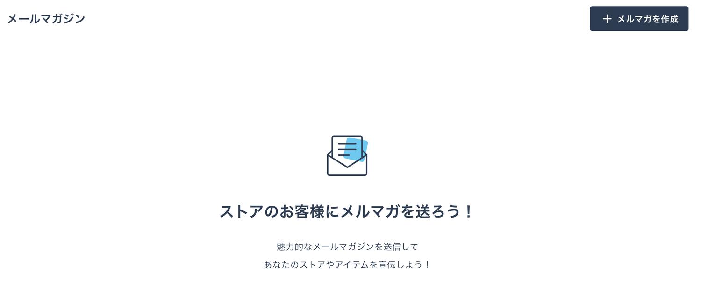 STORES:メールマガジンの機能