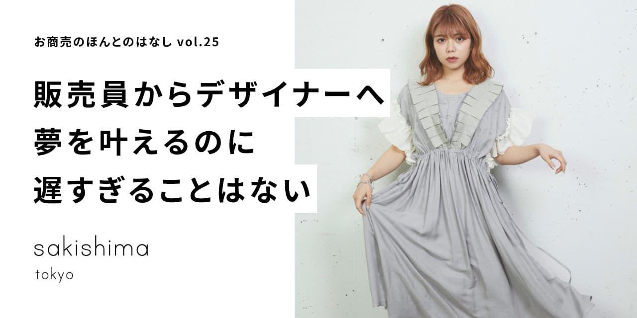 「 #sakishimaっ子 がいるから頑張れる」販売員からデザイナーに転身して生まれたsakishima tokyo