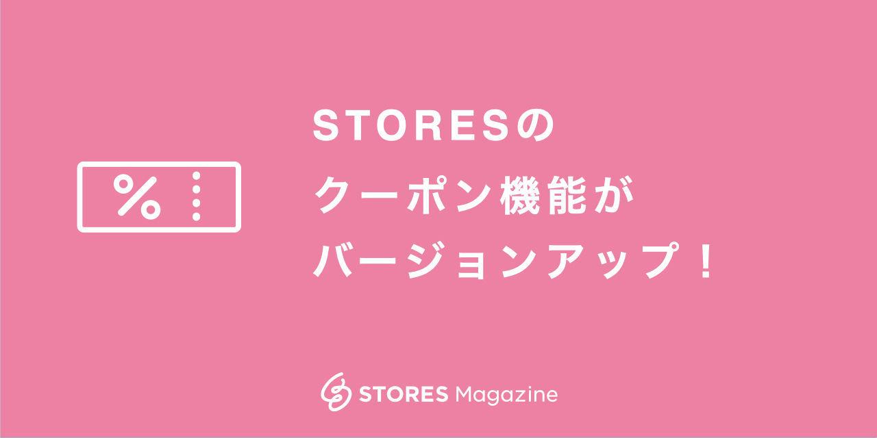 f:id:storesblog:20200520154351j:plain