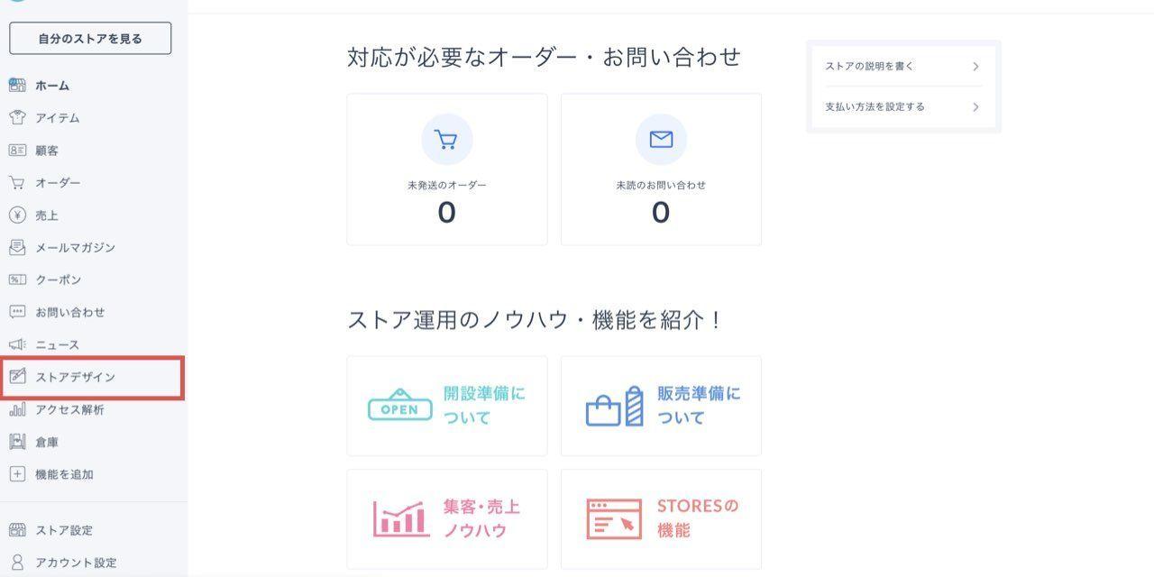 f:id:storesblog:20200520175441j:plain