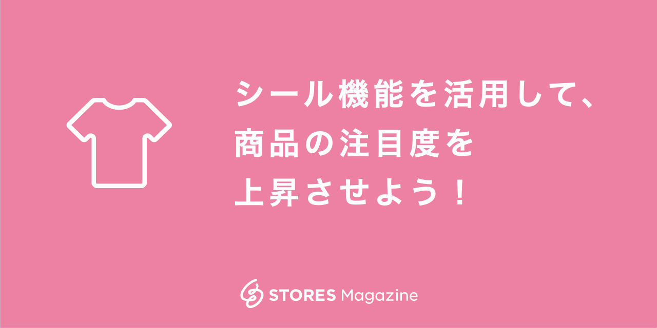 f:id:storesblog:20200520180035j:plain