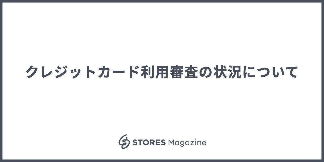 f:id:storesblog:20200522095253j:plain