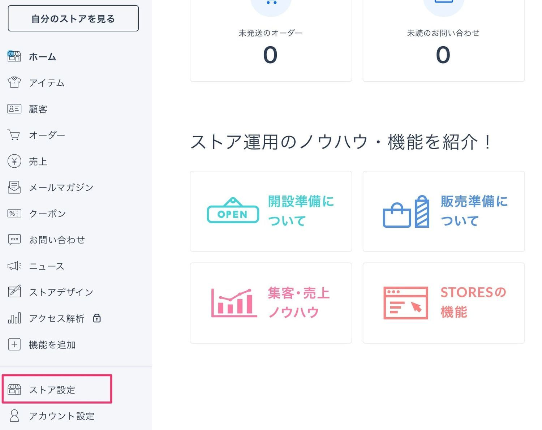 f:id:storesblog:20200525155208j:plain