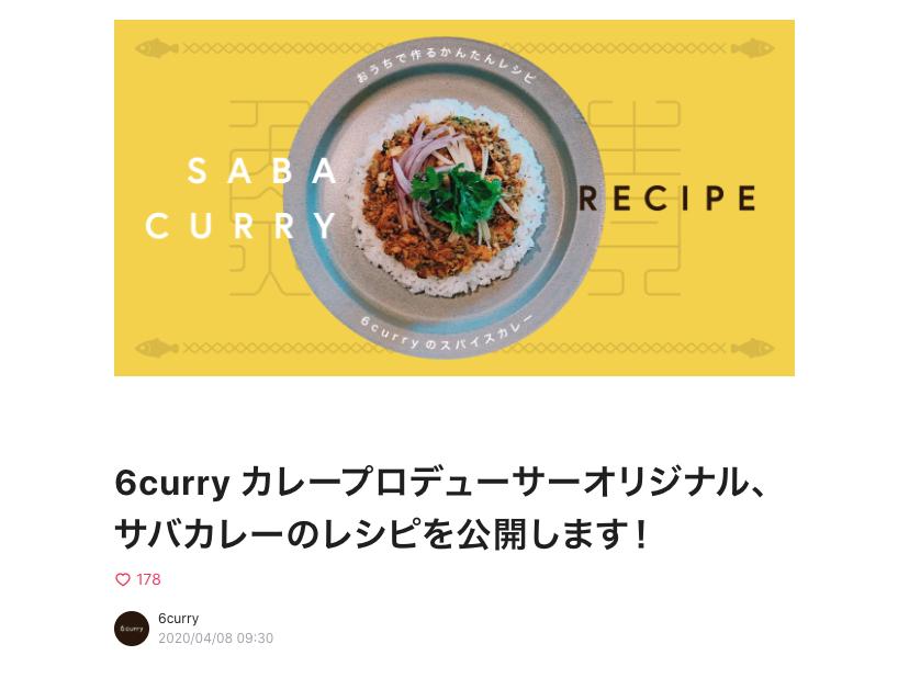 6curry 事例