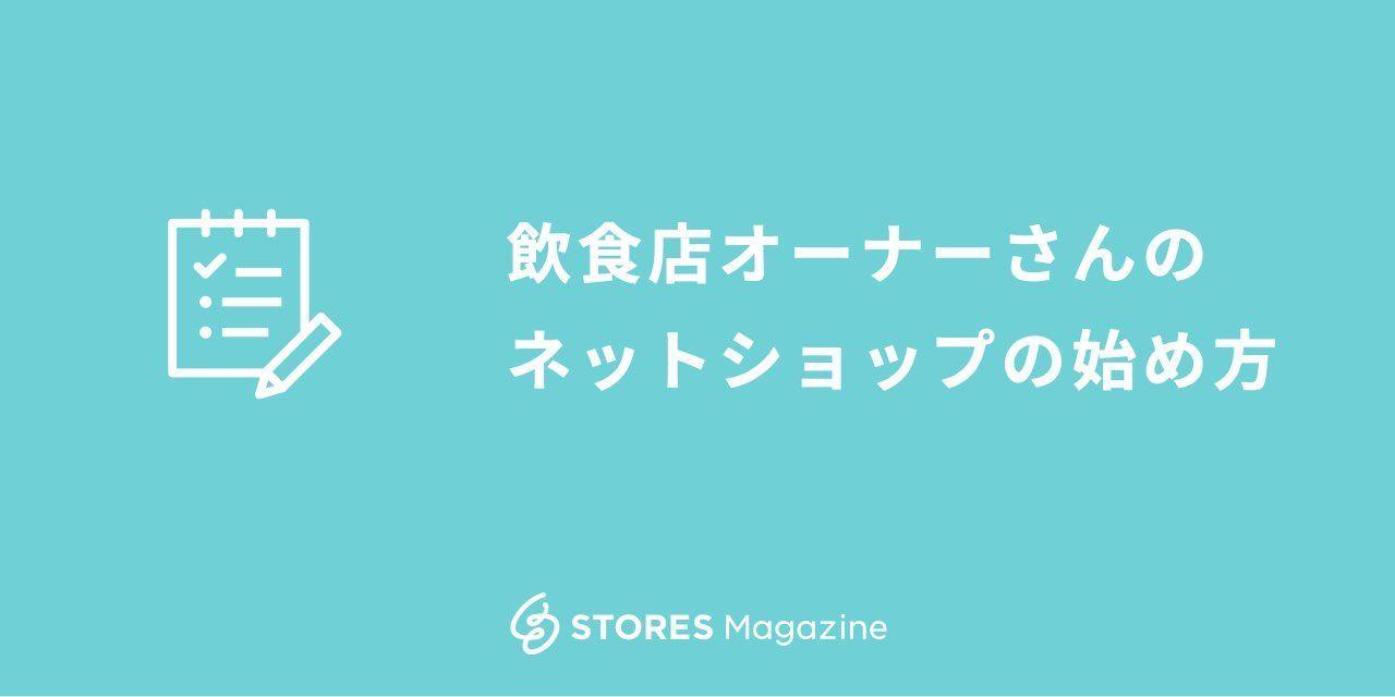 f:id:storesblog:20200526152522j:plain