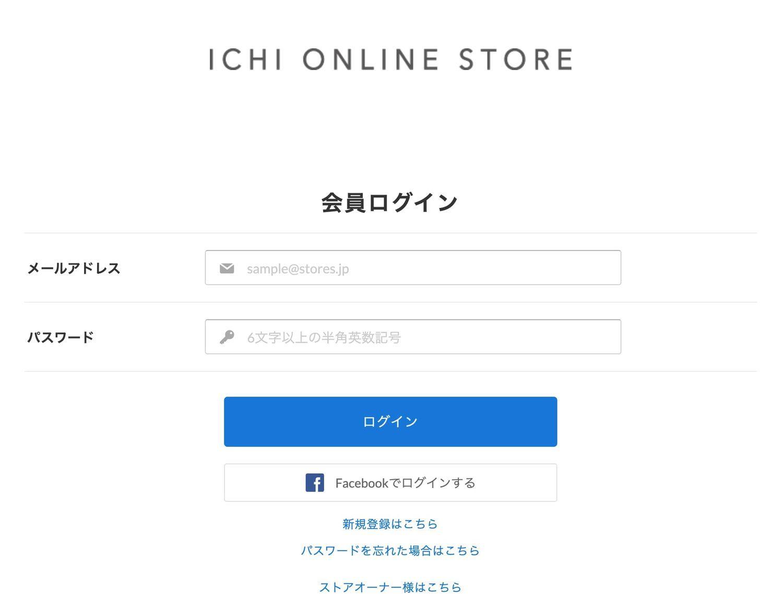 f:id:storesblog:20200526172514j:plain