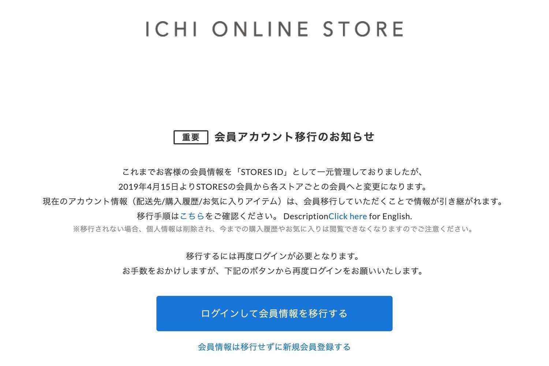 f:id:storesblog:20200526172704j:plain