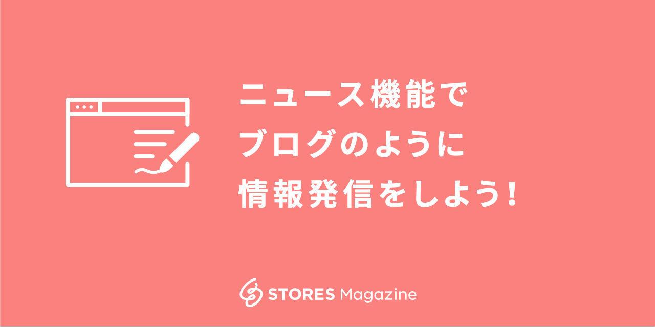f:id:storesblog:20200528010301j:plain