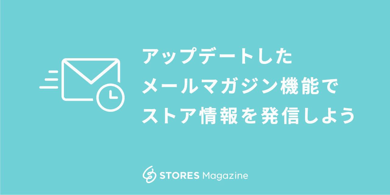 f:id:storesblog:20200528180036j:plain
