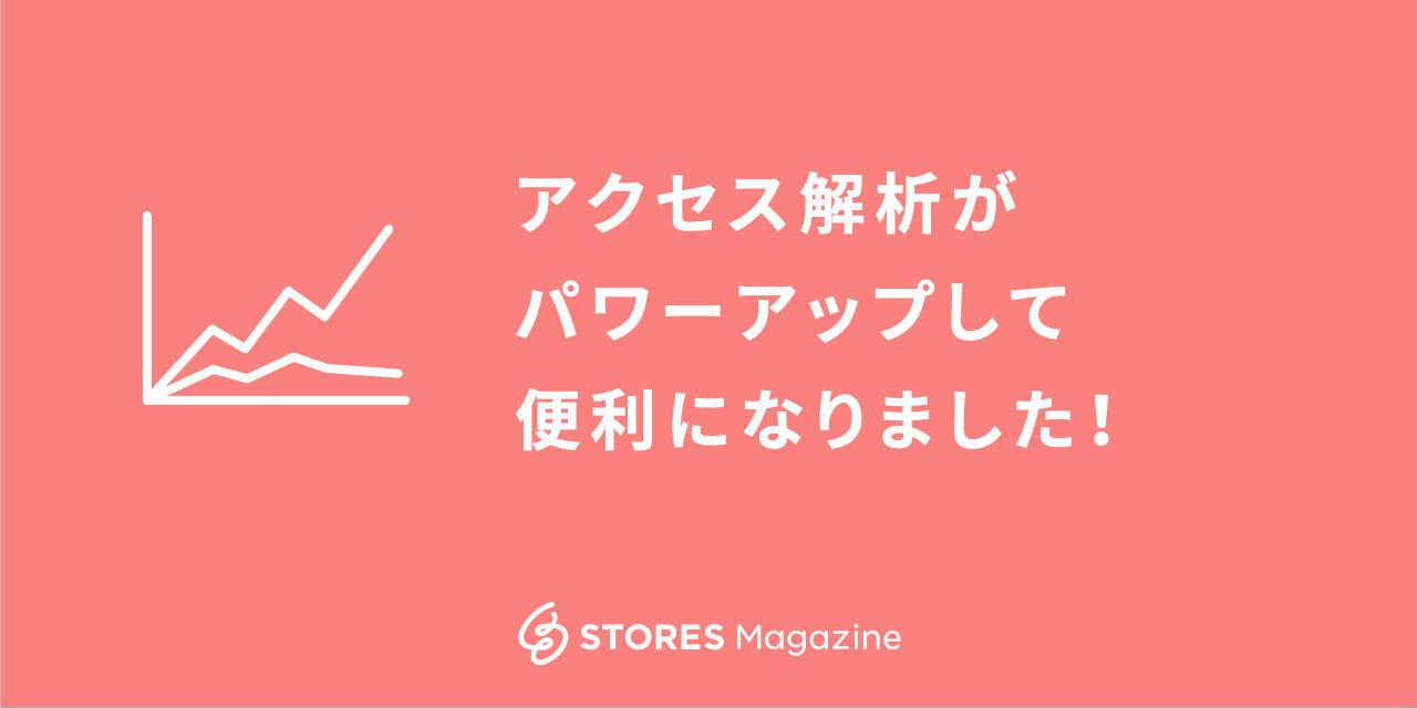 f:id:storesblog:20200528195644j:plain