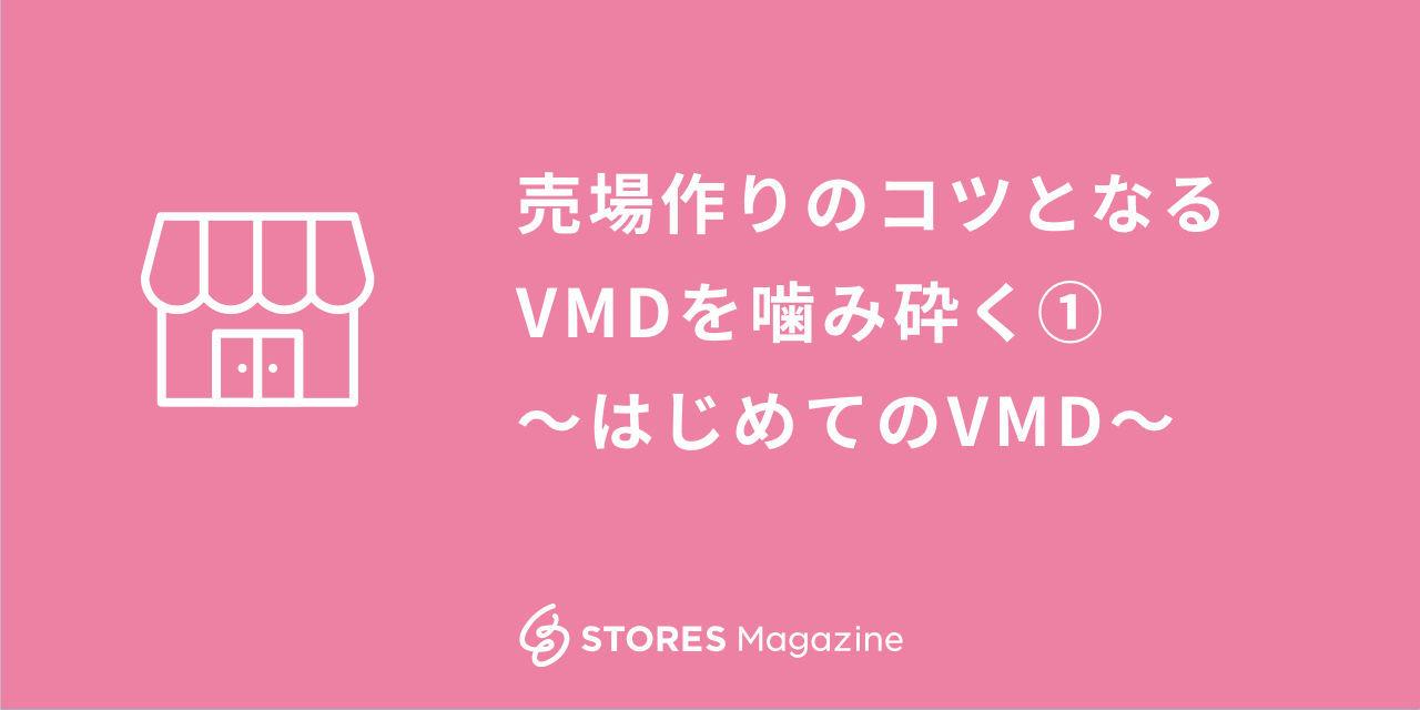 売場作りのコツとなるVMDを噛み砕く①〜はじめてのVMD〜