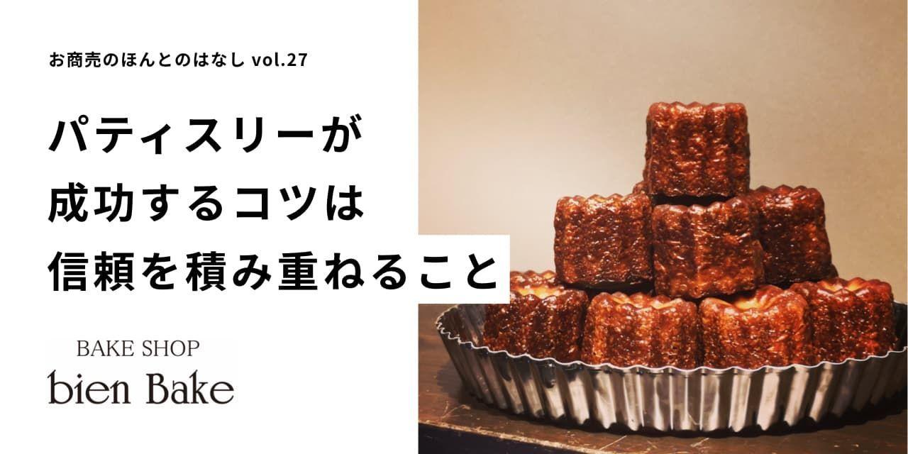 「成功するコツは信頼を積み重ねること」石川県から全国へ焼き菓子を届けるbien BAKE