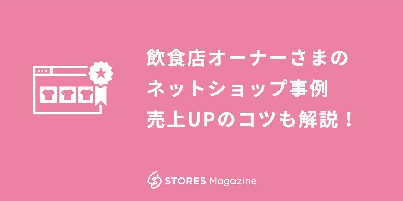 f:id:storesblog:20200611184452j:plain