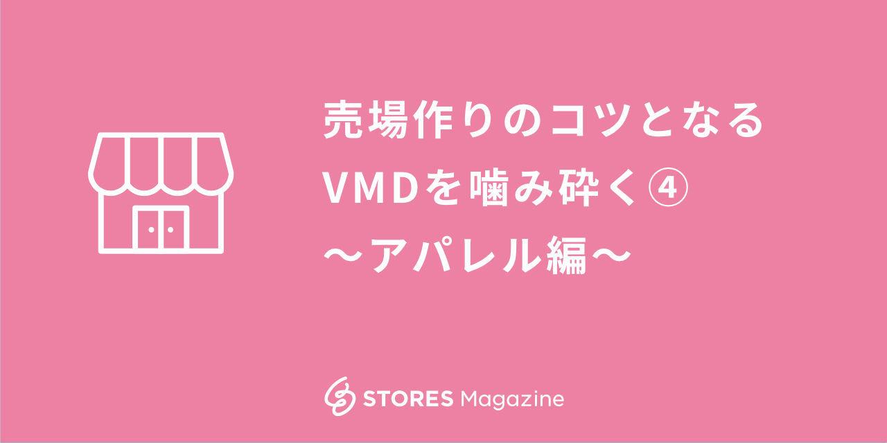 売場作りのコツとなるVMDを噛み砕く④〜アパレル編〜
