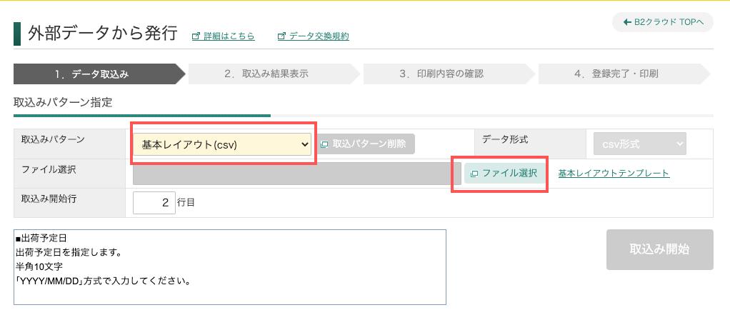 CSVデータの登録